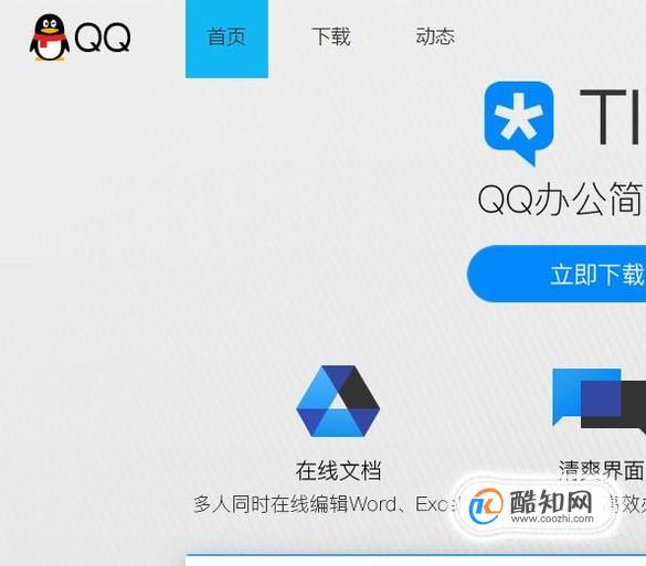 在国外怎么申请QQ