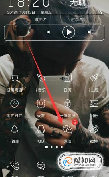 湖南农村信用社的卡怎么绑定微信公众号?