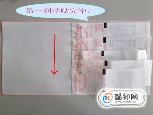 发票该如何折叠才整齐