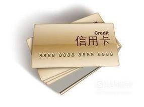 欠信用卡的钱不还,会坐牢吗?