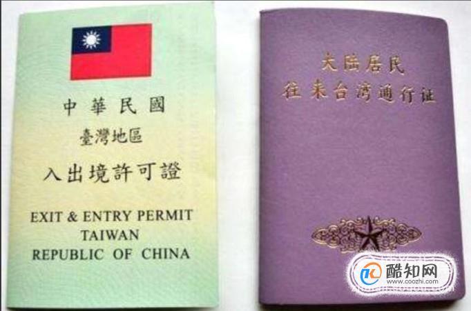 去台湾自由行要准备哪些证件和材料