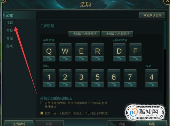玩LOL中游戏太卡(FPS太低)怎么办