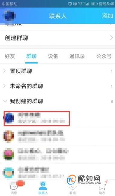 手机QQ怎么设置显示群成员等级头衔