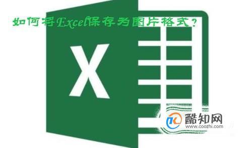 如何将整个excel表格保存为图片格式?