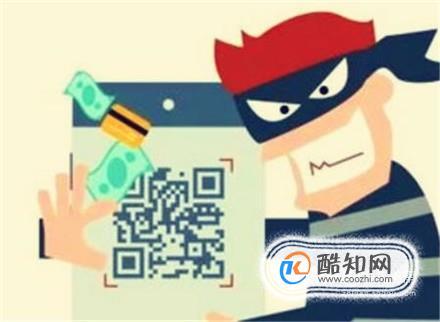 微信付款码成诈骗你知道吗
