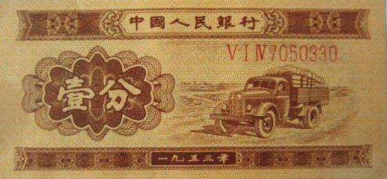 30年前的一分錢現在值多少錢?有沒有收藏價值?