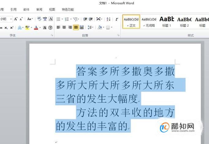word文档中如何给段落添加编号?