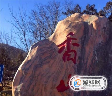 北京香山公园-旅游攻略