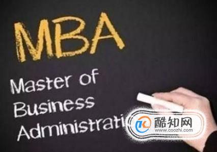 MBA与MPA的区别在哪里?