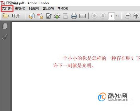 如何在一张纸上打印多张PDF