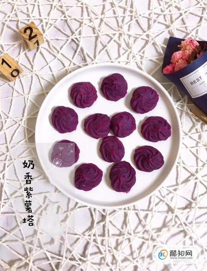 如何做奶香紫薯塔?