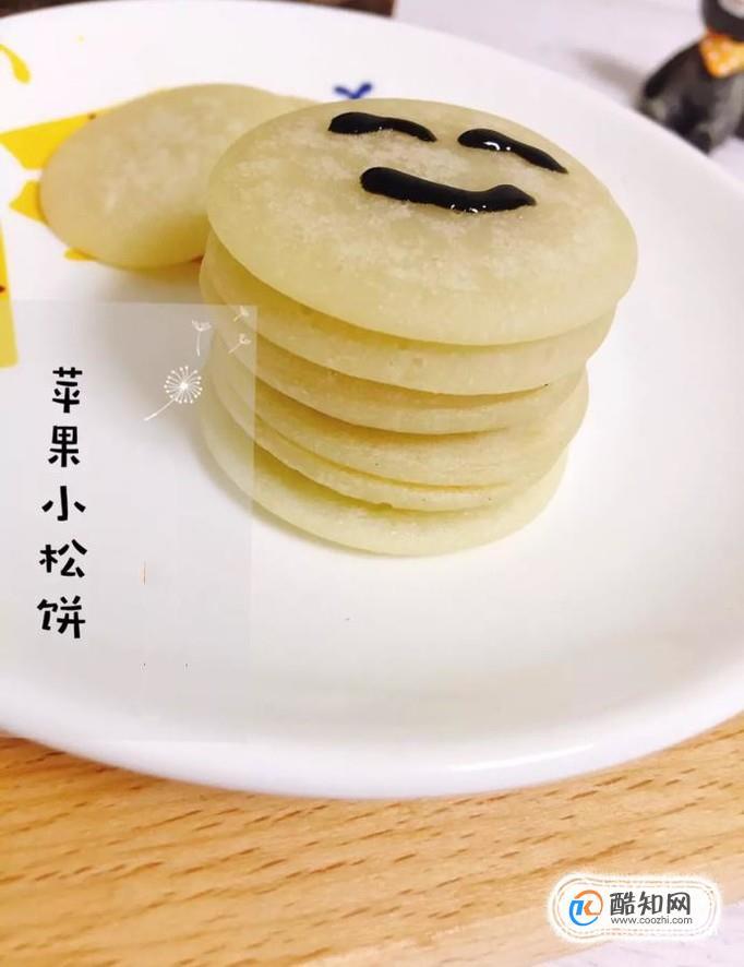 如何做苹果小松饼?
