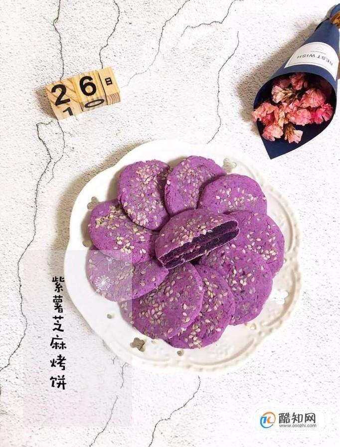 如何做紫薯芝麻烤饼?