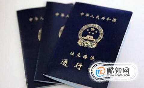 广州非本地户籍如何办理港澳通行证