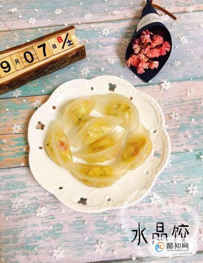 如何做水晶饺?