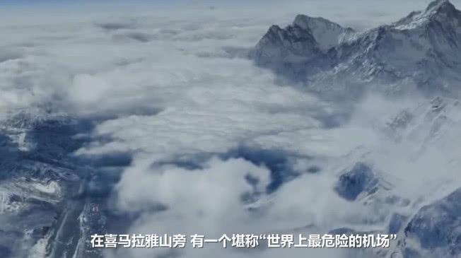 全世界最危险的机场在那里,是建立在喜马拉雅山旁边吗?