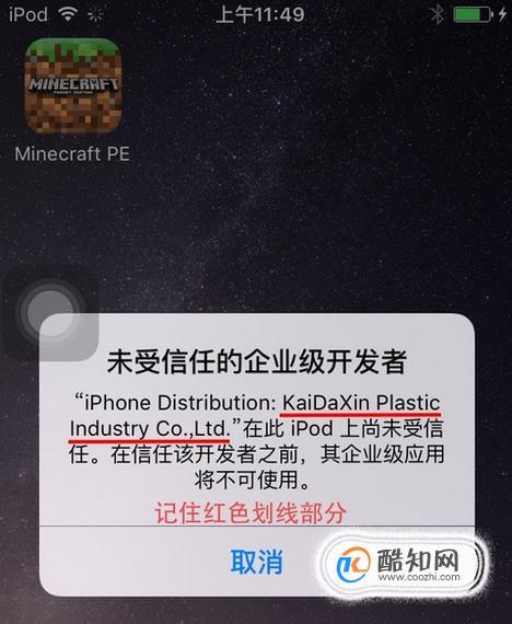 苹果手机app应用显示未受信任打不开怎么办