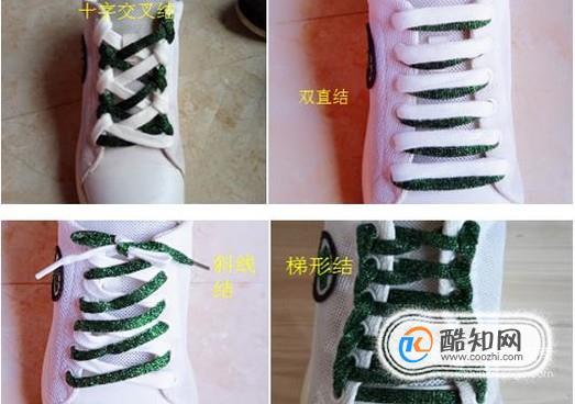 图解帆布鞋的七种时尚鞋带系法