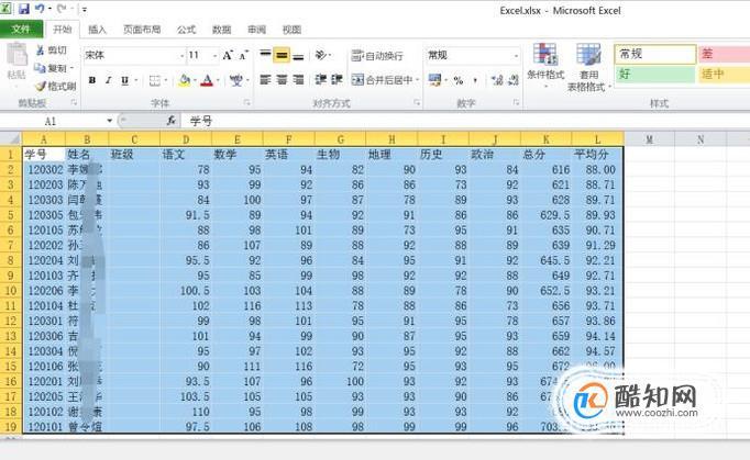 Excel表格中如何排名?