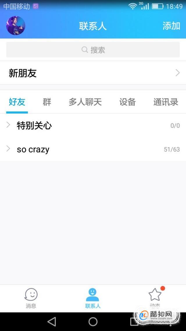 手机QQ如何改回默认的聊天气泡