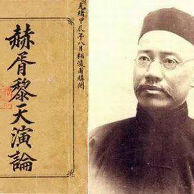 中国第一部介绍进化论的译作是什么?