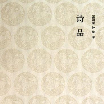 中国第一部诗歌理论和评论专著是什么?