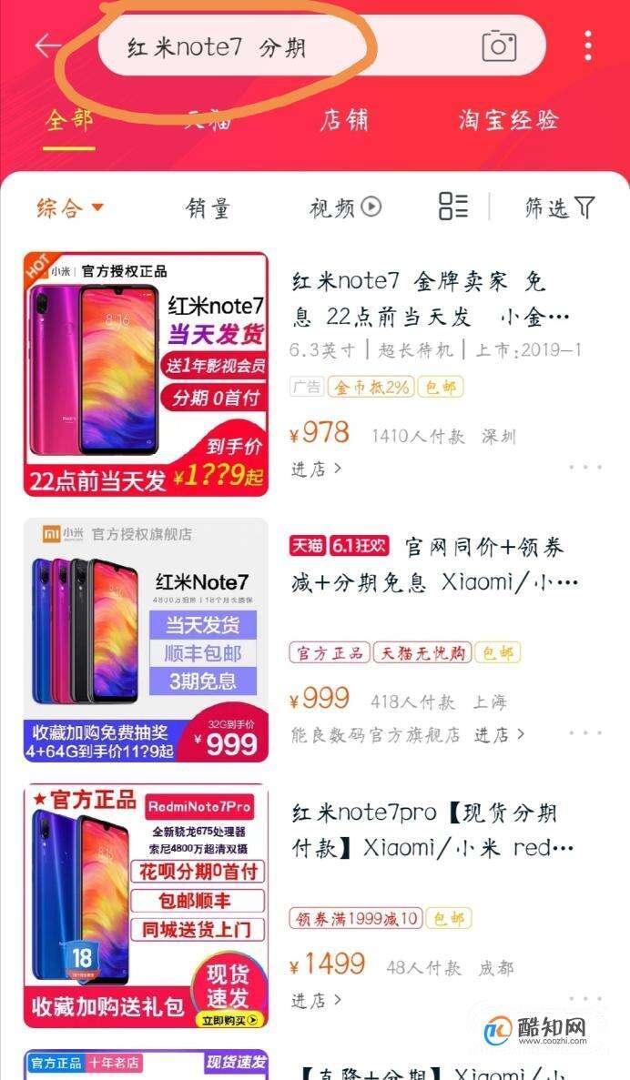 怎么分期买手机?