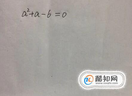 巧用十字相乘法解一元二次方程图文解释