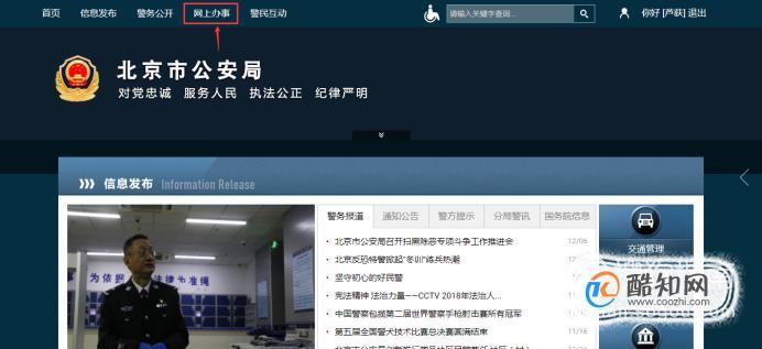 北京地区如何申请港澳通行证及港澳签注