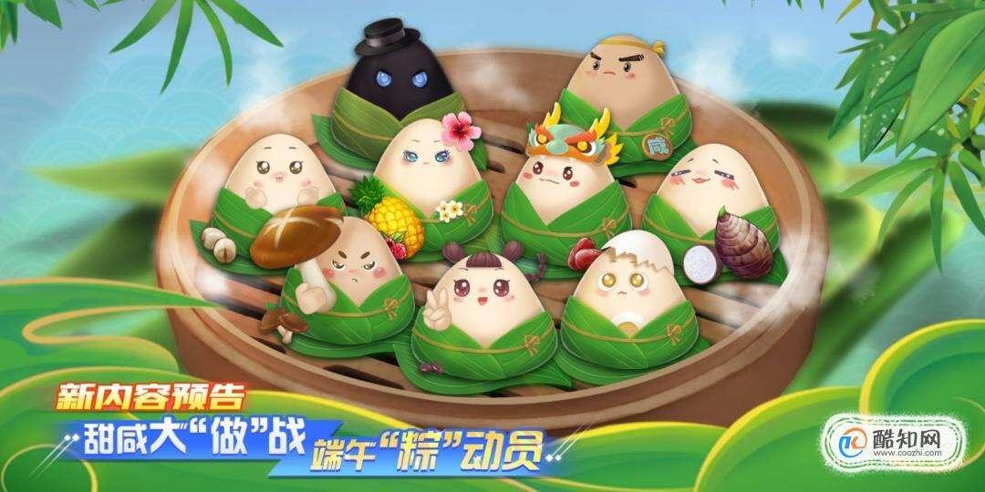 QQ炫舞手游制作各种粽子的配方是什么?