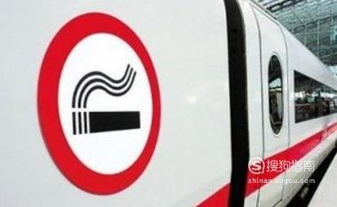 为什么高铁动车上面总是告诉我们不要吸烟?