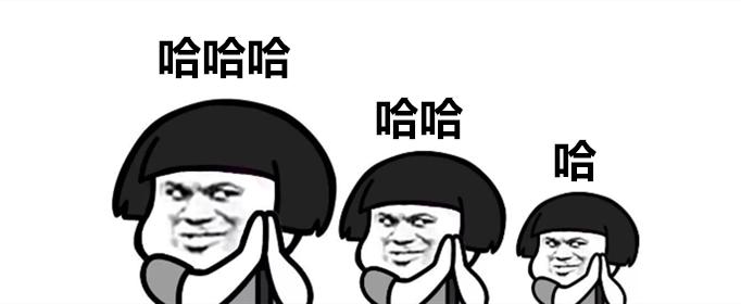 三个哈哈哈是什么意思?
