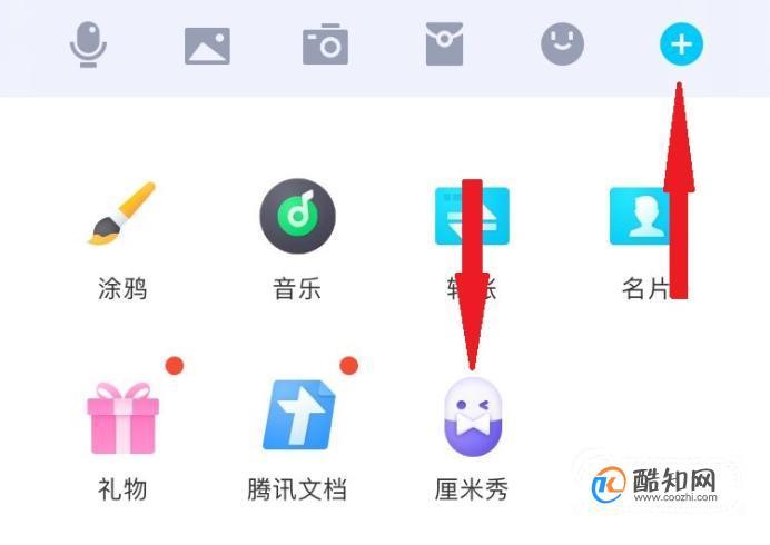 教你怎样在手机QQ上开启和关闭厘米秀