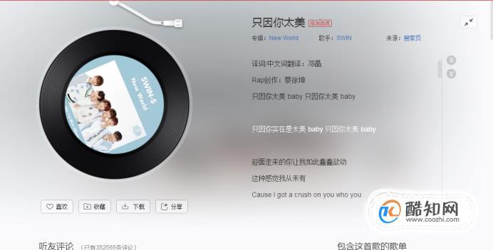 怎樣把網上的歌曲下載到mp3里?