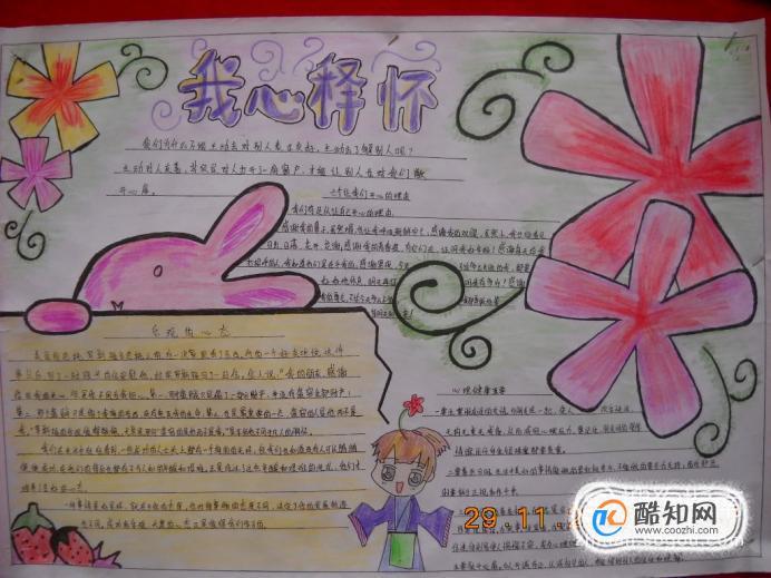 幼儿园的手抄报怎么做