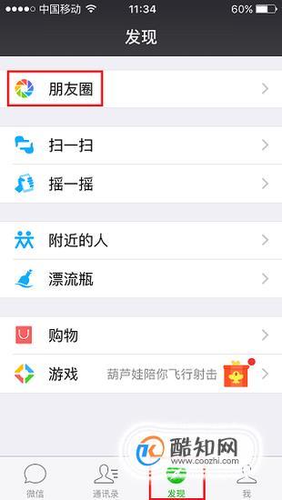 微信朋友圈共享位置怎么修改?