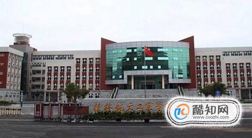 桂林航天工业学院—宿舍指南
