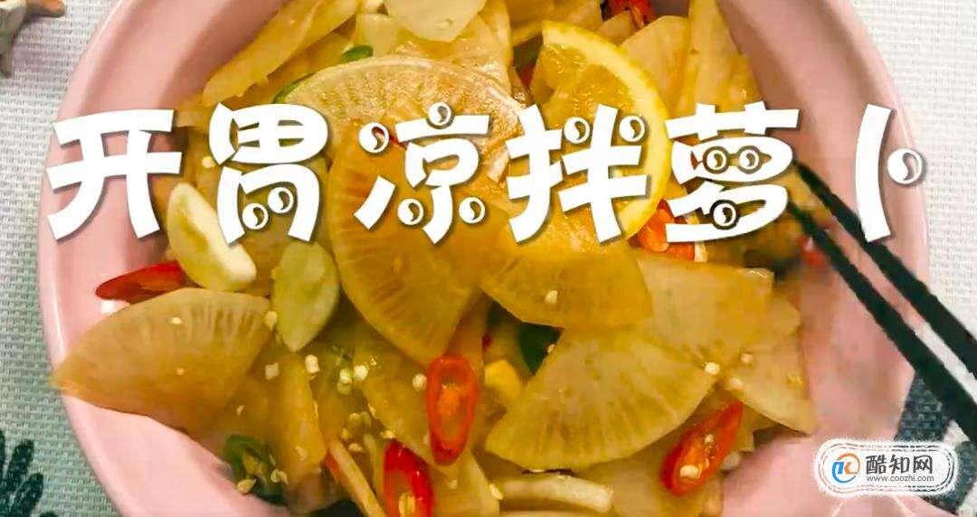 开胃凉拌萝卜怎么做?