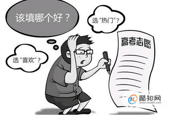 高考如何填志愿 高考后如何填志愿