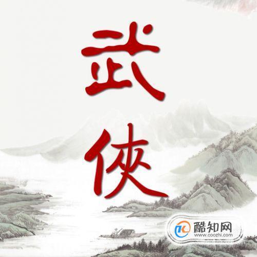 中国十大武侠小说名家有哪些?