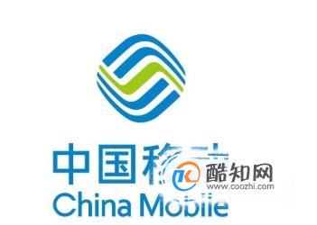 中國移動手機服務密碼怎么重置