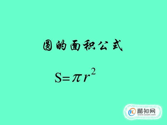 圆的面积公式是什么