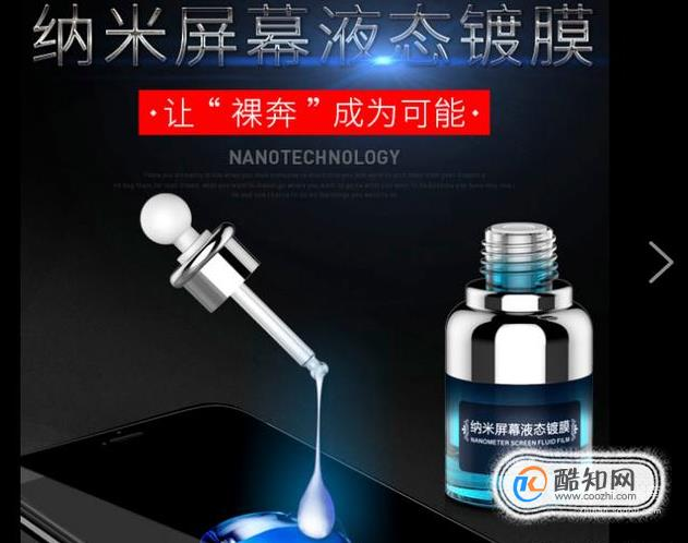 纳米液体膜是什么?纳米液态手机膜好用吗