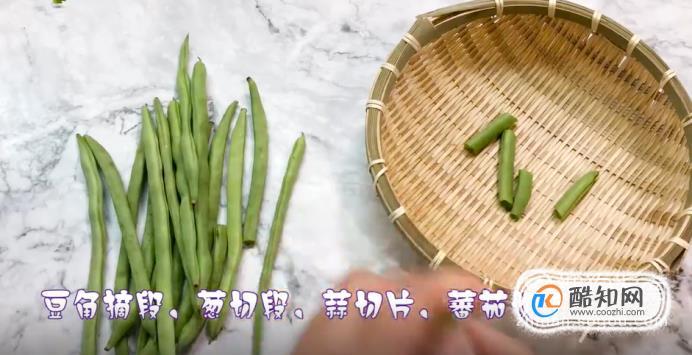 如何制作茄汁豆角?