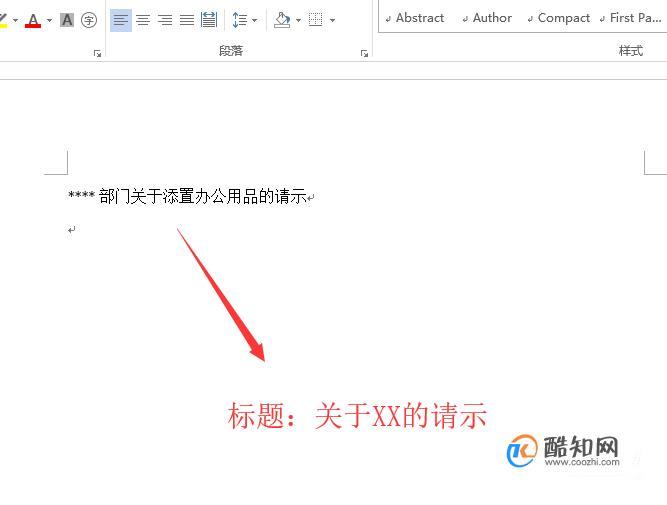 请示报告的格式及写法