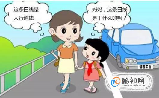 小学生交通安全教育