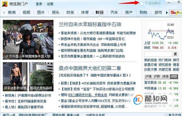 如何关闭搜狐微门户