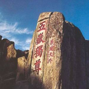 五岳之首是什么?