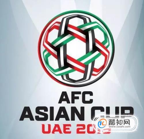 2019亞洲杯賽程安排 2019年亞洲杯賽程時間表