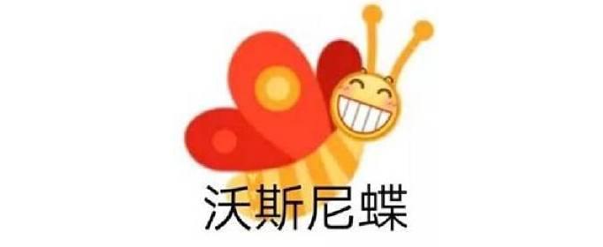 沃斯尼蝶是什么梗?